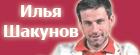 Неофициальный сайт Ильи Шакунова
